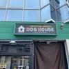 「DOG HOUSE」レギュラーで一番好きになってしまった一杯を♪