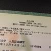 【当選】Takanaka Super Live WHITE LAGOON 40th Christmas Special