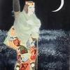 月に関する芸術     石田和歌   画