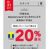 Tマネー、iD/Mastercardコンタクトレス決済で20%還元キャンペーン