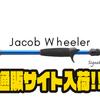 【ダケットフィッシング】ジェイコブウィーラーシグネイチャーロッド「Ducket Jacob Weeler Series」通販サイト入荷!