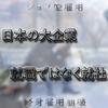 【メンバーシップ】日本の終身雇用制度は崩壊しかけているという話
