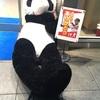 有楽町で見かけた巨大なパンダのぬいぐるみがイチローを模してるのだと気づくのに数分☆