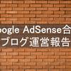Google Adsenseに合格しました! 【ブログ運営報告】