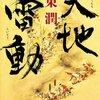 【2014年読破本141】天地雷動 (単行本)