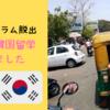 【インド・スラム脱出】新章インドで韓国留学はじめました