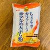 卓上フライヤーで簡単メニュー✦オーマイの油少なめ天ぷら粉で卓上天ぷら