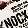 【対戦カード・中継情報】12月9日開催|「KING OF KNOCK OUT 2018 両国国技館」特集