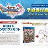 「DQXI S おうちカフェセット」の販売が決定! ソフトと紋章ティーポット キンスラ デミタスカップのセットで限定販売がキタ――(゚∀゚)――!!