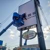 愛知県津島市!高所作業車2台で電飾自立サインのFFシート貼り替え施工