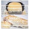 パナソニックのホームベーカリーで作った早焼き食パンをブルーノのホットサンドメーカーで焼いてみた!