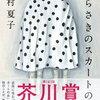 「王様のブランチ」で紹介!第161回芥川賞を受賞した今村夏子さんの小説『むらさきのスカートの女』