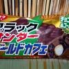 【新商品】 セブン限定で新発売 ブラックサンダーゴールドカフェ