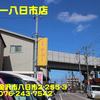 県内タ行(69)~チュー八日市店~