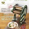 「趣味の製麺 第9号」の御案内