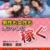 新刊本「オシャレに稼ぐ」発刊!