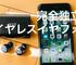 安い完全独立型ワイヤレスイヤフォン「X2T」を購入!便利で有線には戻れない