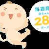 【妊娠アプリ】トツキトオカで妊娠週数を簡単把握!癒され効果もあり
