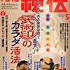 【雑誌】 月刊秘伝 2015年5月号