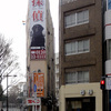 東京の古いビル 新宿二丁目交差点