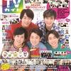週刊TVガイド 1/1号(表紙⭐嵐)