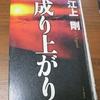 太閤秀吉も織田信長に仕官するまでは七年間の雌伏の日々があったという