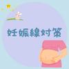 ⚠️【妊娠線対策】妊娠初期から対応を‼️