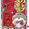 今日のカープ本:『デイリースポーツ「2018広島東洋カープ開幕特集号」 (タブロイド判・新聞形式))』
