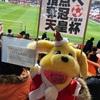 天皇杯準決勝を見に神戸へ行きました/清水エスパルスVSヴィッセル神戸