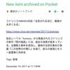 Pocketでアーカイブしたページの情報をEvernoteの1個のノートに自動で記録していく方法