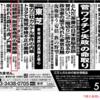 『日本経済新聞』は原発が地球温暖化の原因となる「炭酸ガスを排出しない」という誤説を『社是』として世間に広める役目を果たしているが,完全なる謬論を経済新聞として広言