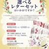 *9/23-24 La lettre de Kobeさま4周年記念に参加します*
