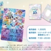 ディズニーシー15周年フィナーレのリゾラフリー切符発売!