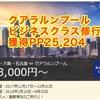 クアラルンプール海外発券&長期滞在セールビジネスクラス(C)で獲得PP25,204/OKAタッチでは獲得PP28,990PP単価9,7円
