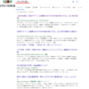 検索流入を狙って記事を書いたらアクセス数は増えるか?