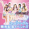 アイドル×戦士 ミラクルちゅーんず!miracle2(ミラクルミラクル)のイベント情報♪
