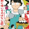 漫画『平太郎に怖いものはない 前編』ネタバレレビュー!怖いものはない…はずなのに…?