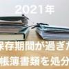 【2021年|確定申告】7年の保存期間が過ぎた帳簿書類を処分しました【ペーパーレス化】
