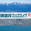 #107 富山湾岸サイクリング2016(1)~往路~