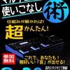 【無料セミナー!】マルチエフェクター使いこなし術!