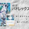 【ポケカ】インテレオン型「はくばバドレックスVMAX」デッキ【白銀・漆黒 環境】