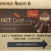 【勉強会レポ】: .NET Conf in Tokyo 2019 (Unity Track)