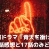 大河ドラマ「青天を衝け」第16話感想と17話のみどころ【大河ドラマ】