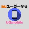 auからUQmobileへの乗り換えを検討