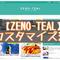 はてなブログ新テーマ「ZENO-TEAL」で色を変えてカスタマイズする方法