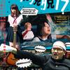メンがヘラって何が悪い?!『脱脱脱脱17』は北澤ゆうほ がとにかくアツい。〜メンヘラは「鼻」だ〜