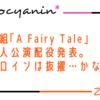 花組「A Fairy Tale」新人公演配役発表。ヒロインちゃんは抜擢…なのかな?