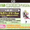 【CD】下剋上/森中花咲 初回限定ゲーマーズ限定盤