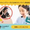 キャンブリーキッズは今ならたった500円で体験できます!