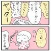 【四コマ2本】はじめてみる表情